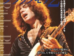 見て・聴いて弾ける! リッチー・ブラックモア 2(DVD付)