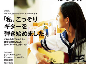 Acoustic Guitar Book vol.51