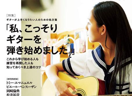 Acoustic Guitar Book vol.51
