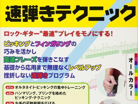 オールカラー 宇宙一わかる速弾きテクニック【CD付】