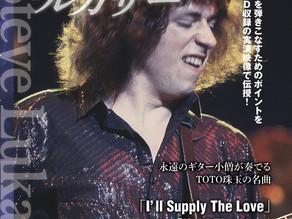 見て・聴いて弾ける! スティーヴ・ルカサー(DVD付)
