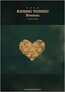 米津玄師『Bremen』