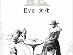 Eve『文化』