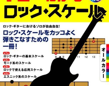 オールカラー 宇宙一わかるロック・スケール 【CD付】