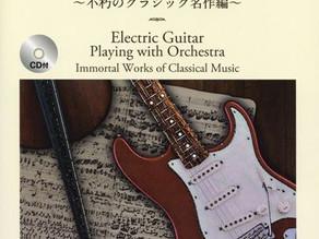 オーケストラをバックに奏でるエレクトリック・ギター~不朽のクラシック名作編