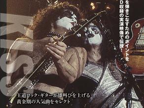 見て・聴いて弾ける! キッス(DVD付)