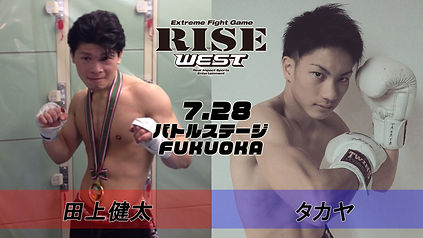 田上vs-タカヤ.jpg