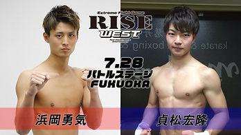 浜岡vs貞松.jpg