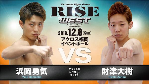 浜岡vs財津.jpg
