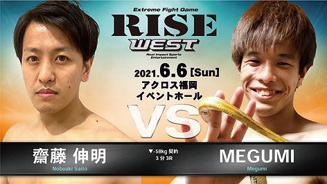 齋藤vsMEGUMI.jpg