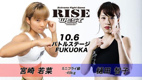 宮崎vs樋田.jpg