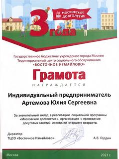 Награда Юля.png