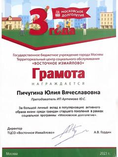 Награда Пичуг..png