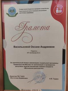 Василькова.png