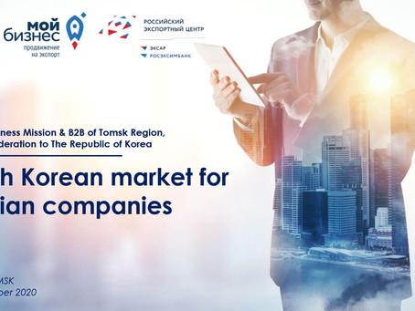 Поиск партнеров для российских компаний в Южной Корее
