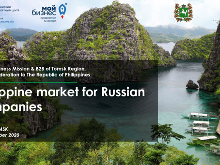 Рынок Филиппин для томских компаний