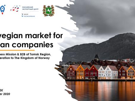 Рынок Норвегии для томских компаний