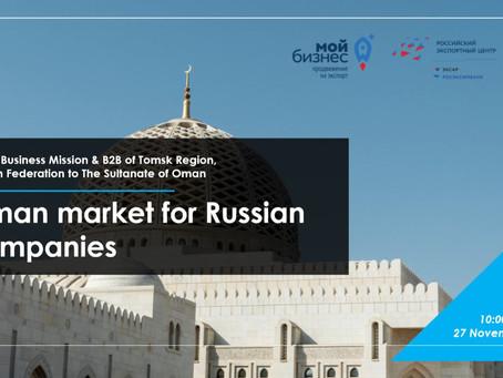 Рынки арабских стран для томских компаний