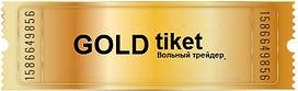 Золотой билет.jpg