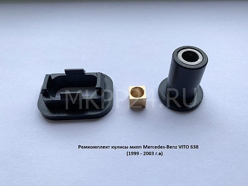 Ремкомплект кулисы VITO 638 (1999-2003г.)