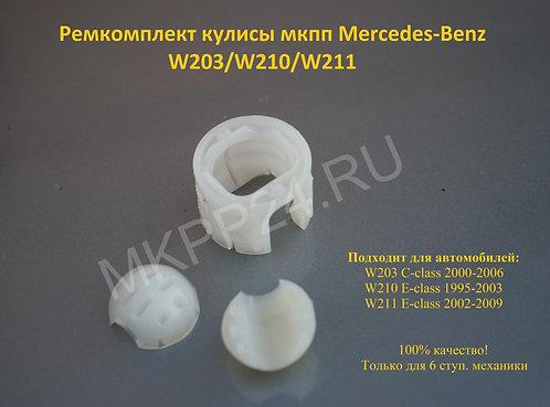 Ремкомплект кулисы Mercedes-Benz W203/W210/W211