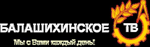 Балашихинское телевидение