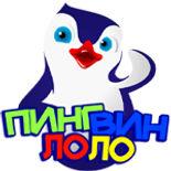 ПИНГВИН ЛОЛО.jpg