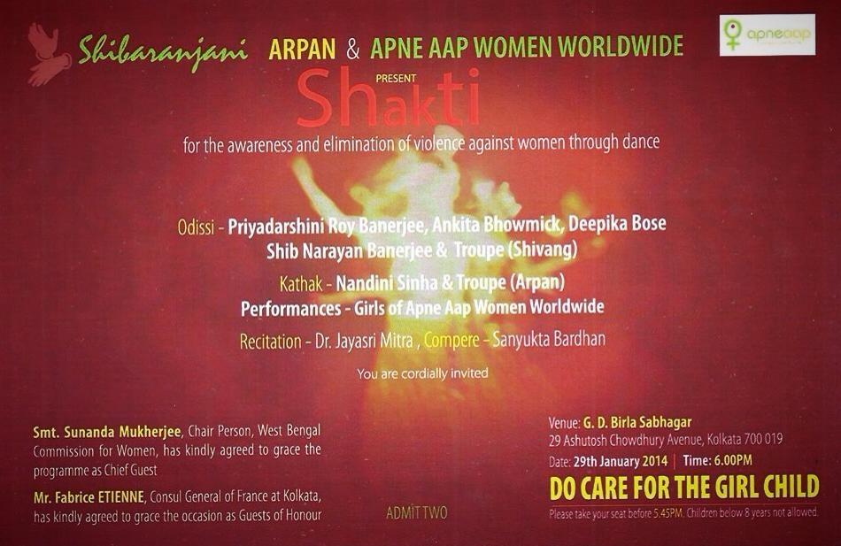 SHAKTI Invitation