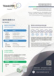 20180925_經采_A4DM公司介紹-v3-改文案.jpg