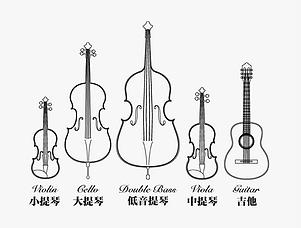 在线音乐教育-弓弦乐器.png