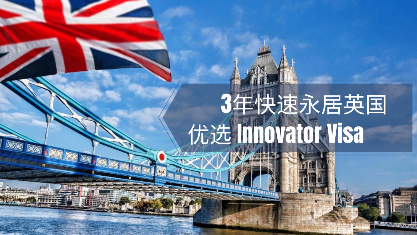 创新签证Banner.png