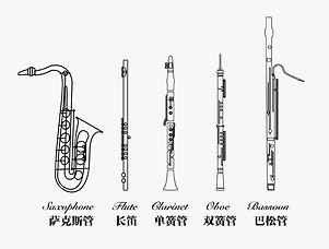 木管乐器.png