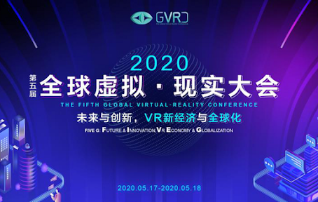 The 5th Global Virtual Reality Conference Gathered Global Technology Leaders via VR