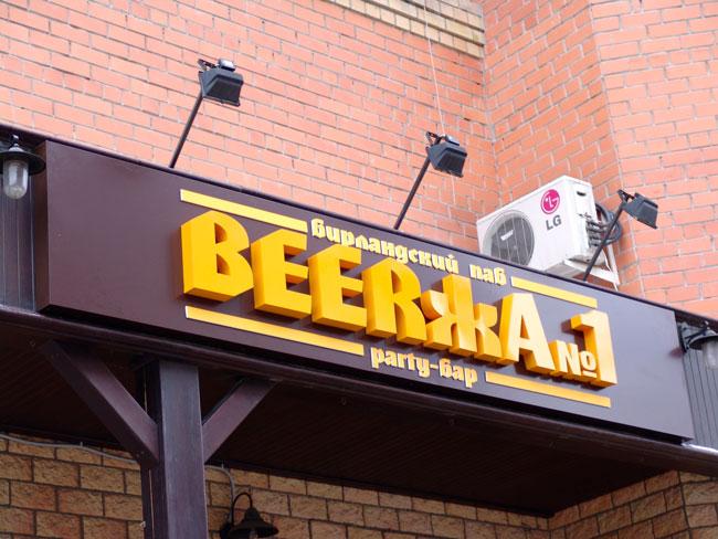 beerzha-2