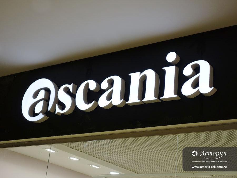 Объемные буквы Ascania Тюмень