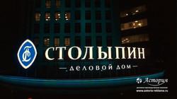 Крышная установка Столыпин