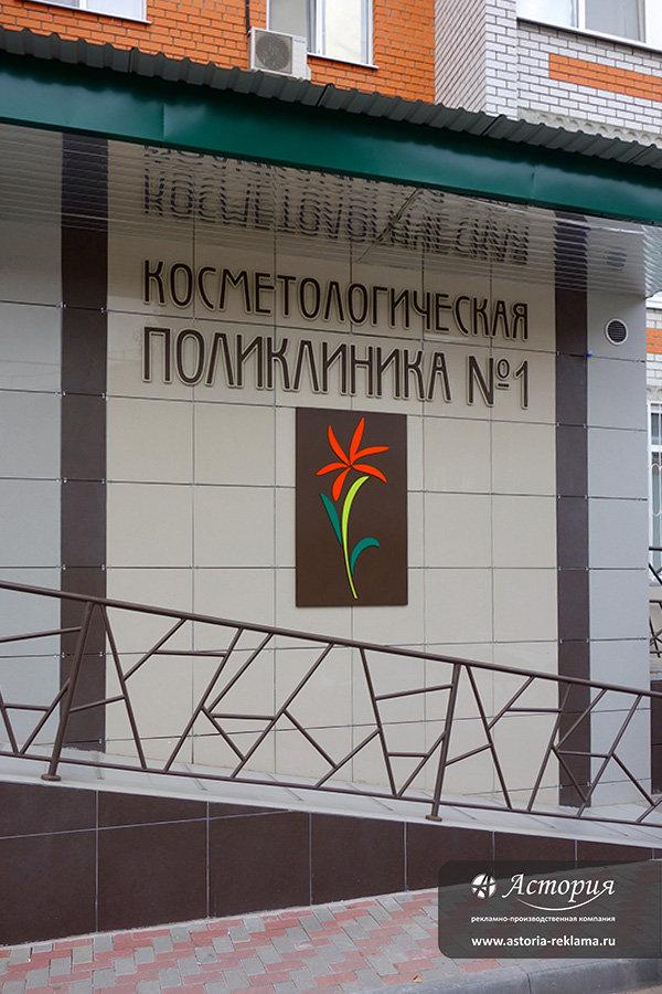 Буквы Косметологическая поликлиника №1