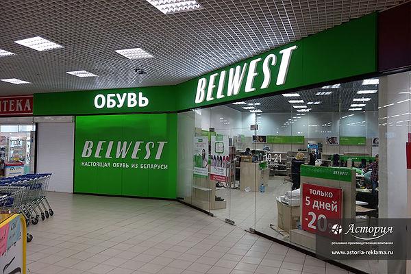 Оформление магазина Belwest