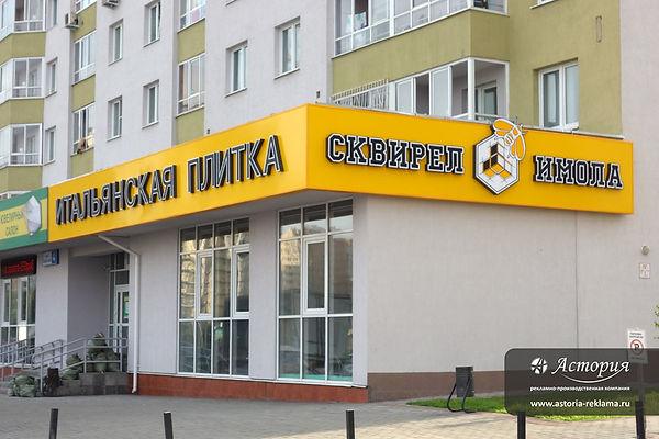 Световой короб Сквирел Екатеринбург