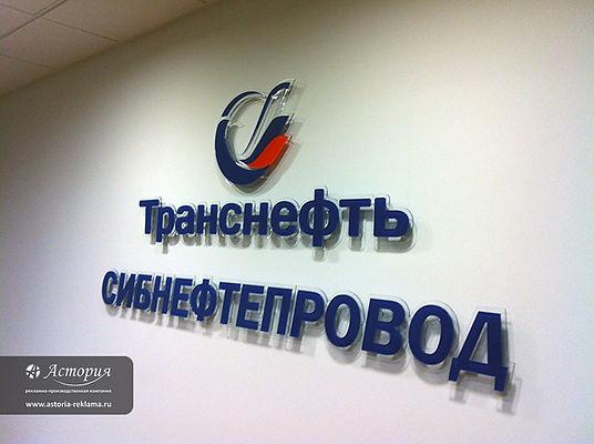 Интерьерный логотип Сибнефтепровод