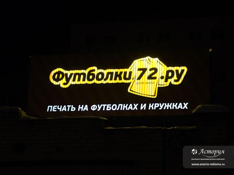Световой короб Футболки72