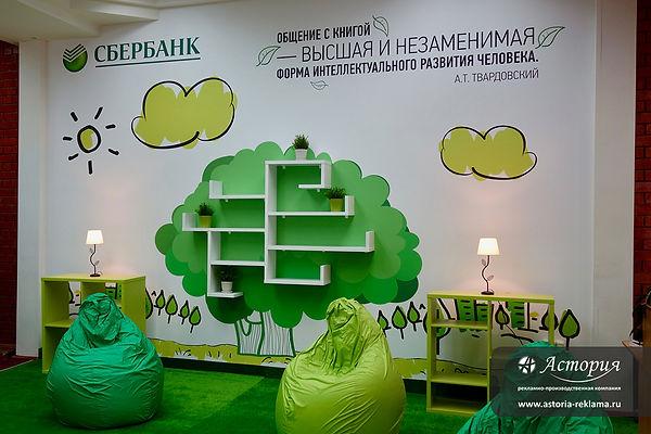 Библиотека Сбербанк ТюмГУ