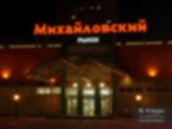 Крышная конструкция Михайловски рынок