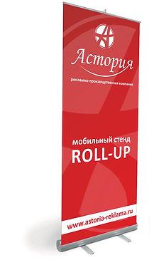 Мобильные стенды Ролл-ап (Roll-up) Тюмень