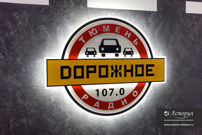 Интерьерный логотип Дорожное радио