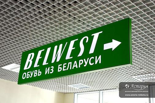 Световой короб Belwest