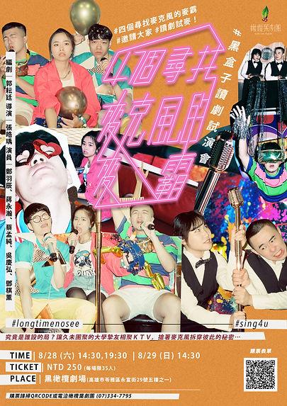 麥霸讀劇會-EDM-20210721.jpg