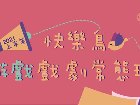 快樂鳥【遊戲戲劇常態班】