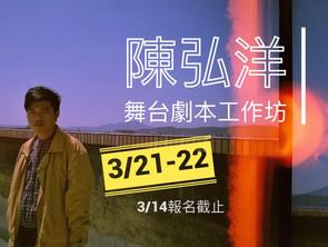 陳弘洋-舞台劇本工作坊3/14報名截止!!!