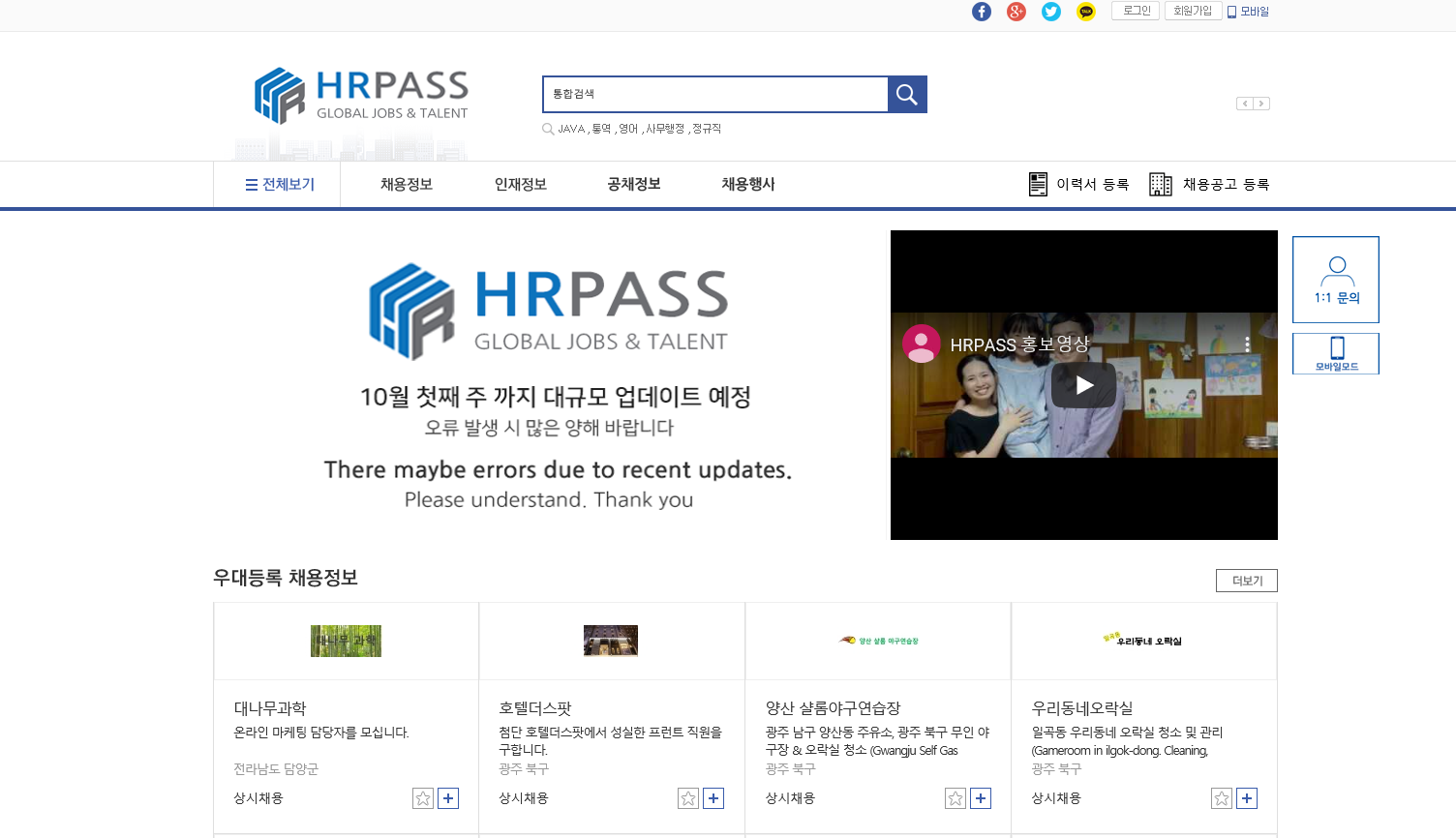 HRPASS